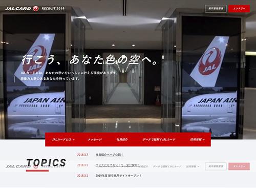 株式会社JALカード 新卒採用サイト