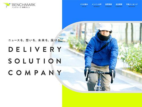 株式会社ベンチマーク採用サイト