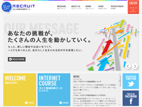 RECRUIT-リクルートの新卒採用サイト-