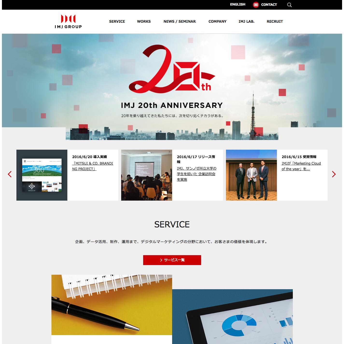 IMJ| 縦長のwebデザインギャラリ...
