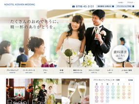 NOVOTEL KOSHIEN Wedding