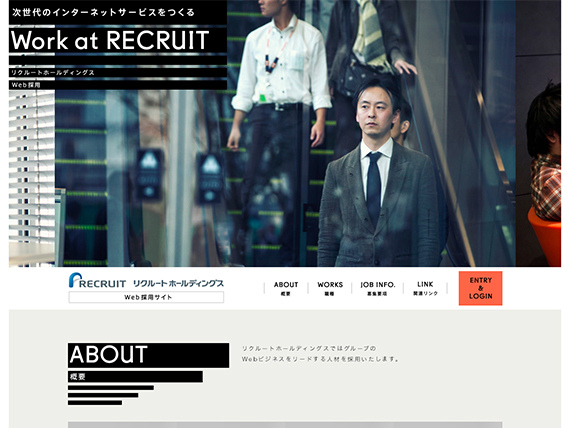 RECRUIT HOLDINGS Web採用サイト