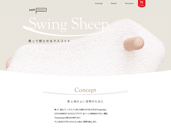 Swing Sheep
