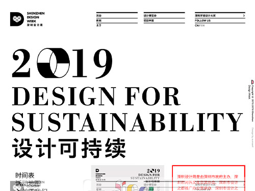 Shenzhen Design Week