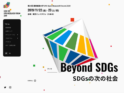 慶應義塾大学 | SFC Open Research Forum 2019