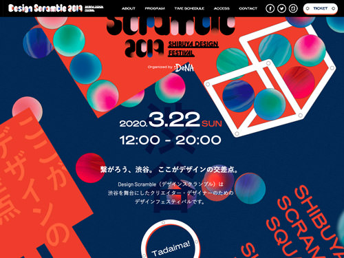 Tadaima! Design Scramble 2019