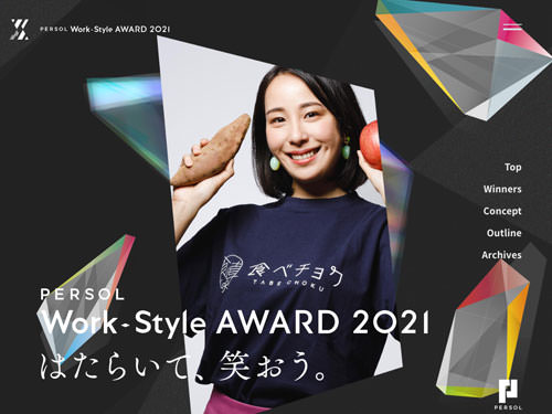 PERSOL Work-Style AWARD 2021